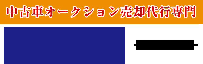中古車のオークション代行・買取・下取りなら大阪のGArage