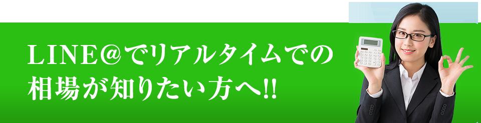 LINE@でリアルタイムでの相場が知りたい方へ!!